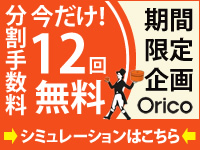 Oricoラクラク分割払い オリコショッピングローン:ブランドショップよちか