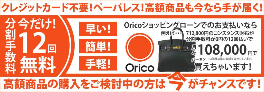限定特別企画【分割手数料12回無料】Oricoショッピングローン:ブランドショップよちか